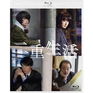 二重生活 Blu-ray スペシャルエディション [Blu-ray] dss