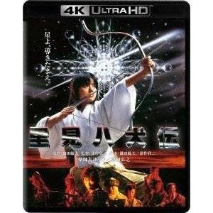 里見八犬伝 4K Ultra HD Blu-ray [Ultra HD Blu-ray]|dss