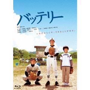 バッテリー【特典DVD付2枚組】 [Blu-ray]|dss