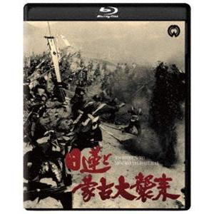 日蓮と蒙古大襲来 修復版 [Blu-ray]|dss