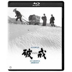 破戒 修復版 [Blu-ray]|dss