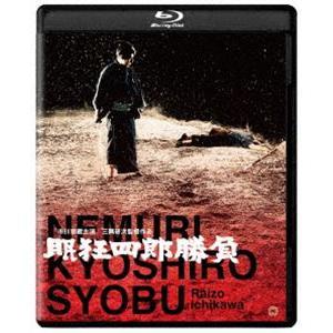 眠狂四郎 勝負 修復版 [Blu-ray]|dss