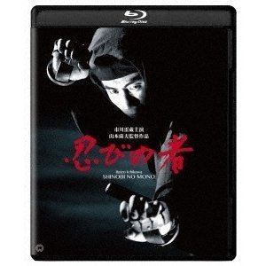 忍びの者 修復版 [Blu-ray]|dss
