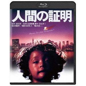 人間の証明 角川映画 THE BEST [Blu-ray]|dss