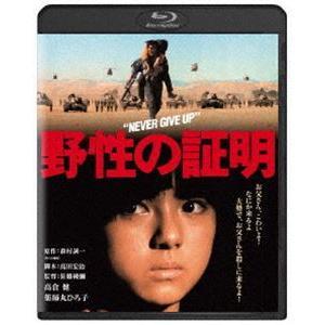 野性の証明 角川映画 THE BEST [Blu-ray]|dss