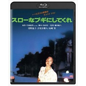 スローなブギにしてくれ 角川映画 THE BEST [Blu-ray]|dss