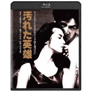 汚れた英雄 角川映画 THE BEST [Blu-ray]|dss