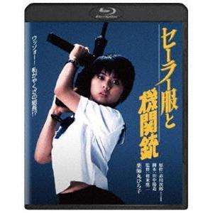 セーラー服と機関銃 角川映画 THE BEST [Blu-ray]|dss