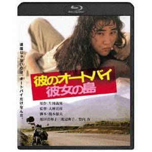 彼のオートバイ、彼女の島 角川映画 THE BEST [Blu-ray]|dss