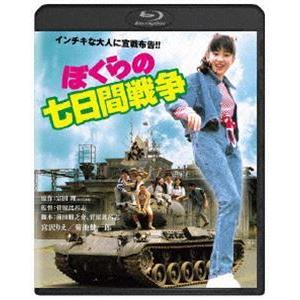 ぼくらの七日間戦争 角川映画 THE BEST [Blu-ray]|dss