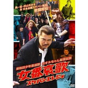 岸和田少年愚連隊 女番哀歌(スケバンエレジイ) [DVD]|dss