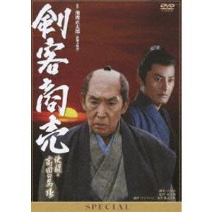 剣客商売スペシャル 決闘・高田の馬場 [DVD]|dss