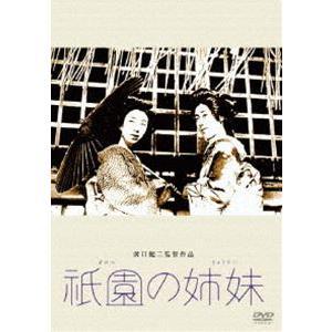 祇園の姉妹 [DVD]|dss