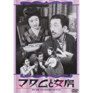 マダムと女房/春琴抄 お琴と佐助 [DVD] dss