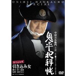鬼平犯科帳スペシャル 引き込み女 [DVD]|dss