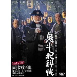 鬼平犯科帳スペシャル 雨引の文五郎 [DVD]|dss