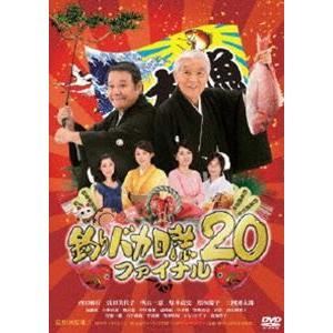 釣りバカ日誌 20 ファイナル [DVD]|dss
