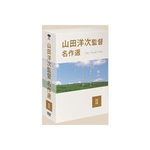 山田洋次監督 名作選 II [DVD]|dss