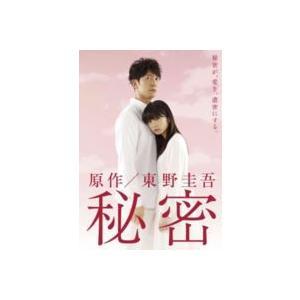 秘密 DVD-BOX [DVD]|dss
