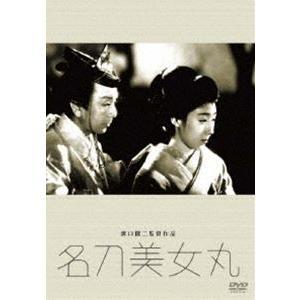 名刀美女丸 [DVD]|dss