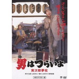 男はつらいよ 寅次郎夢枕 HDリマスター版 [DVD]|dss