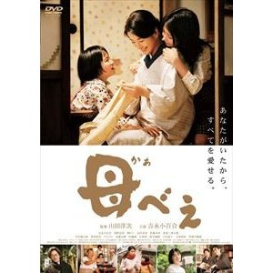 あの頃映画 松竹DVDコレクション 母べえ [DVD]|dss