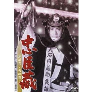 忠臣蔵 花の巻・雪の巻 [DVD]|dss