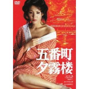五番町夕霧楼 [DVD]|dss