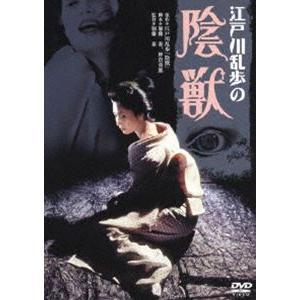 江戸川乱歩の 陰獣 [DVD]|dss