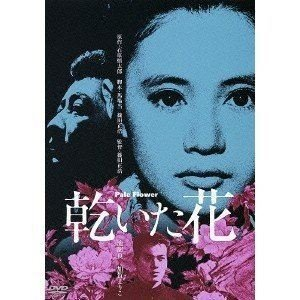 乾いた花 [DVD]|dss