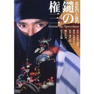 鑓の権三 [DVD]|dss