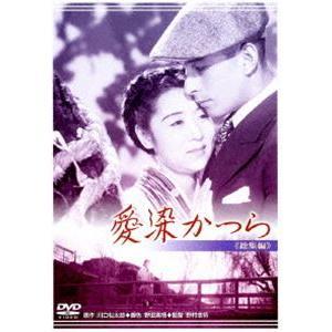 あの頃映画 松竹DVDコレクション 愛染かつら [DVD] dss