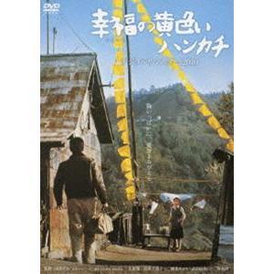 幸福の黄色いハンカチ デジタルリマスター [DVD]|dss