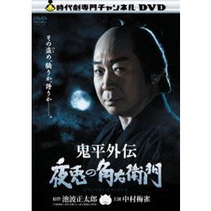 鬼平外伝 夜兎の角右衛門 [DVD]|dss