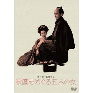 歌麿をめぐる五人の女 [DVD]|dss