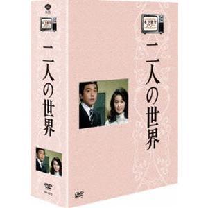 木下惠介生誕100年 木下惠介アワー 二人の世界 DVD-BOX [DVD]|dss