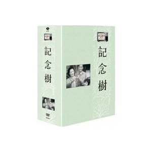 木下惠介生誕100年 木下惠介劇場 記念樹 DVD-BOX [DVD]|dss
