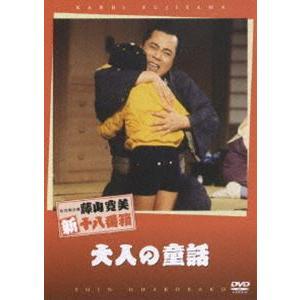 松竹新喜劇 藤山寛美 大人の童話 [DVD]