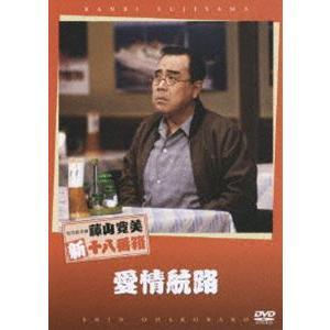 松竹新喜劇 藤山寛美 愛情航路 [DVD]
