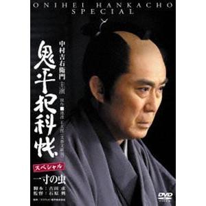 鬼平犯科帳スペシャル〜一寸の虫 [DVD]|dss