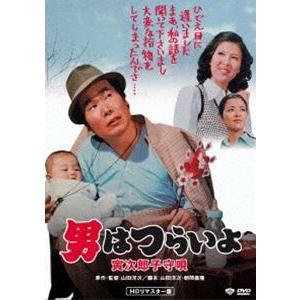 男はつらいよ 寅次郎子守唄 [DVD]|dss