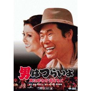 男はつらいよ 寅次郎わが道をゆく [DVD]|dss