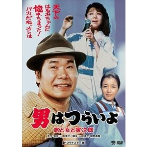 男はつらいよ 旅と女と寅次郎 [DVD]|dss