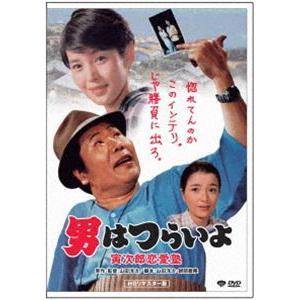 男はつらいよ 寅次郎恋愛塾 [DVD]|dss