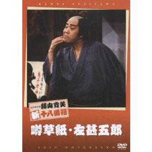 松竹新喜劇 藤山寛美 噂草紙・左甚五郎 [DVD]
