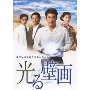 ドラマスペシャル 光る壁画 [DVD]|dss