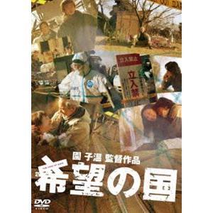 希望の国 [DVD]|dss