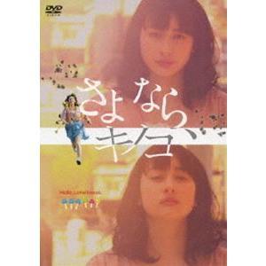 さよなら、キノコ(DVD)