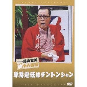 松竹新喜劇 藤山寛美 単身赴任はチントンシャン [DVD]