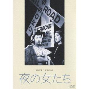 夜の女たち [DVD]|dss
